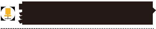 快適生活 板橋|取り外し/分解/解体/引取り/持ち込み|タンス・ワードロープ・食器棚・ダイニングテーブルセット・ソファー・ベッド・デスク・机・本棚・衣装ケース・パソコンラック・チェスト・TVボード・サイドテーブル